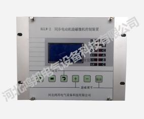 河北KGLW-2励磁控制器